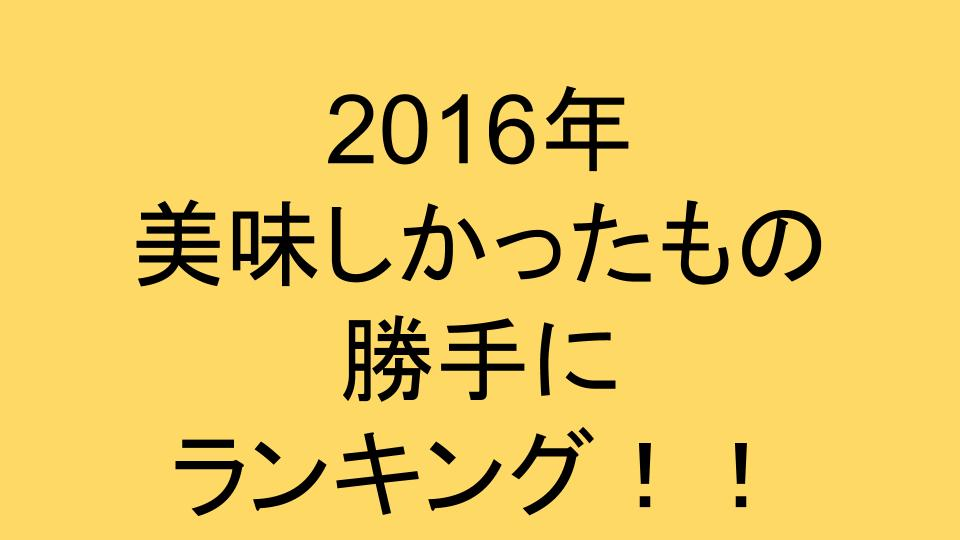 f:id:akabaneyama150:20161208001116j:plain