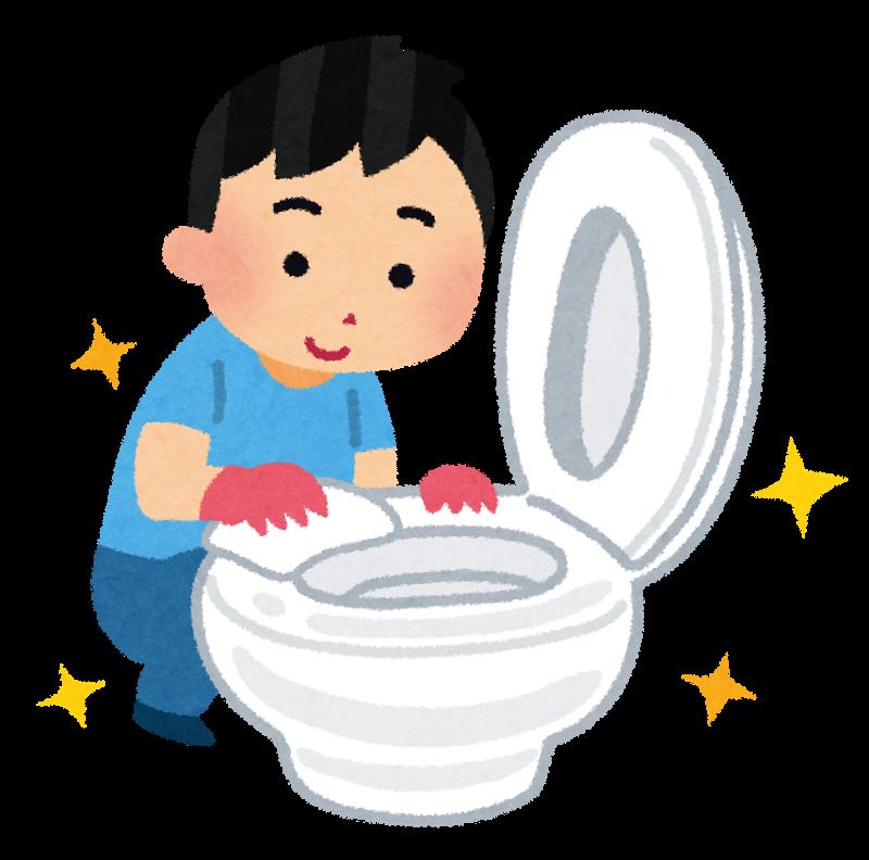 トイレを磨いて綺麗にする