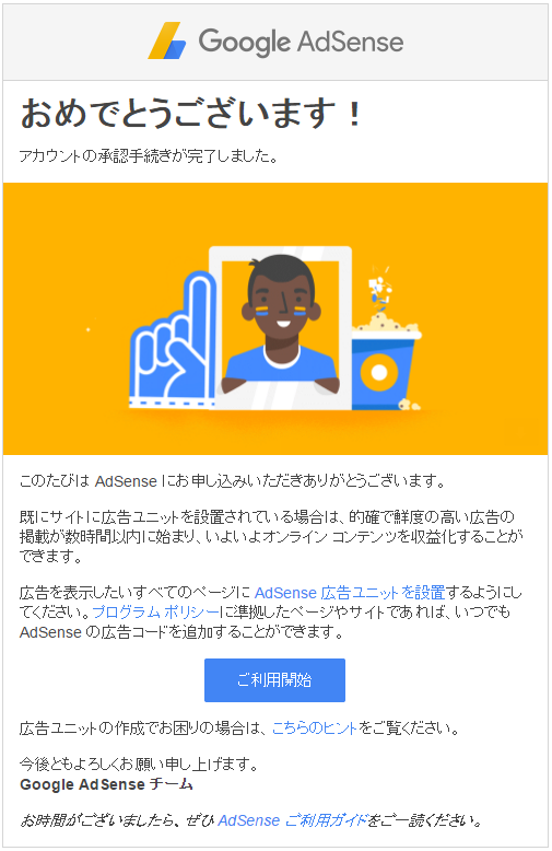 グーグルアドセンス審査合格