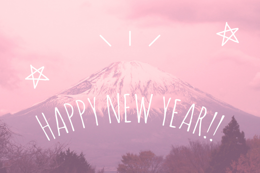 富士山HAPPY NEW YEAR
