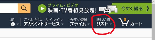 Amazonほしい物リスト作成