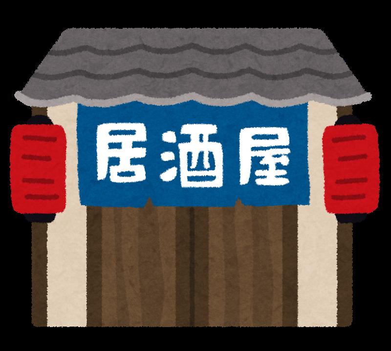 居酒屋合コン