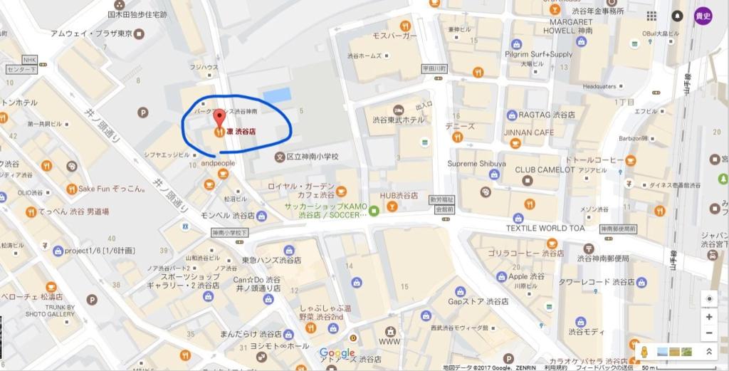 渋谷 ラーメン 凛 渋谷店