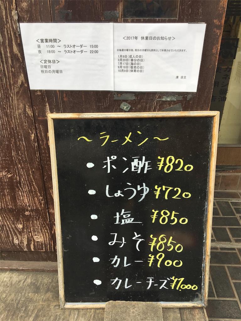 メニュー 渋谷 ラーメン 凛 渋谷店