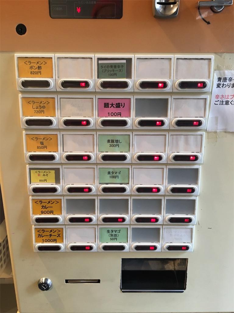 渋谷 凛 ラーメン 券売機