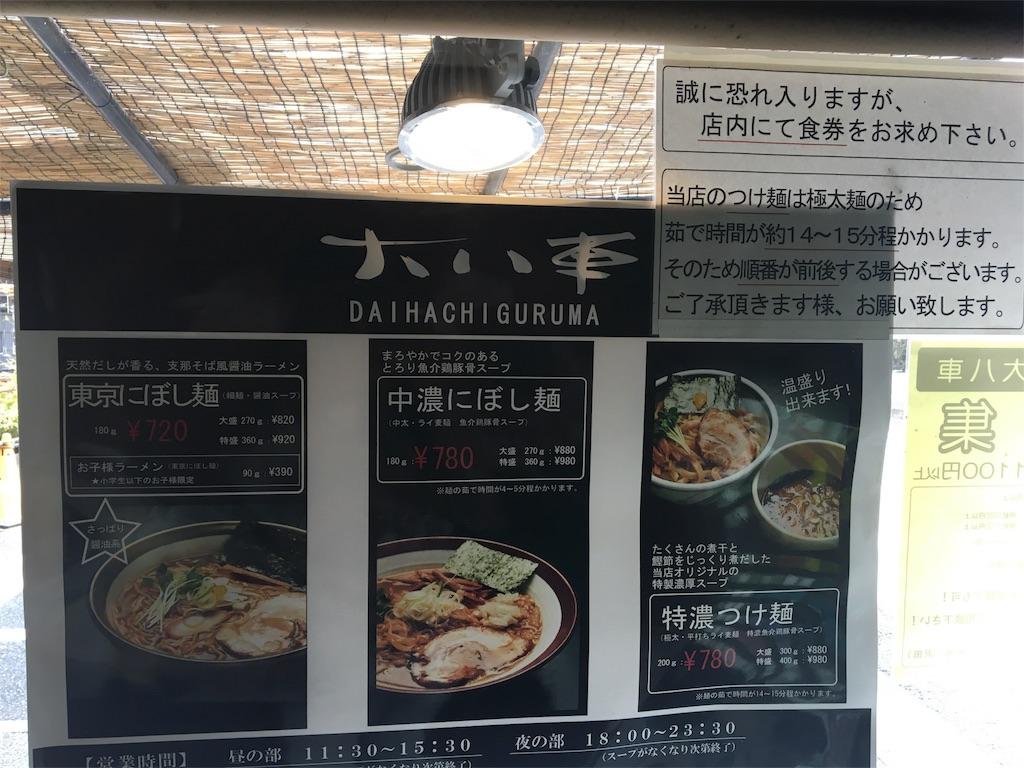 大八車 桜新町 駒沢 ラーメン つけ麺 メニュー