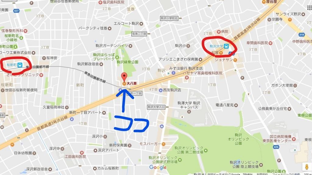 行き方 大八車 桜新町 駒沢 ラーメン つけ麺