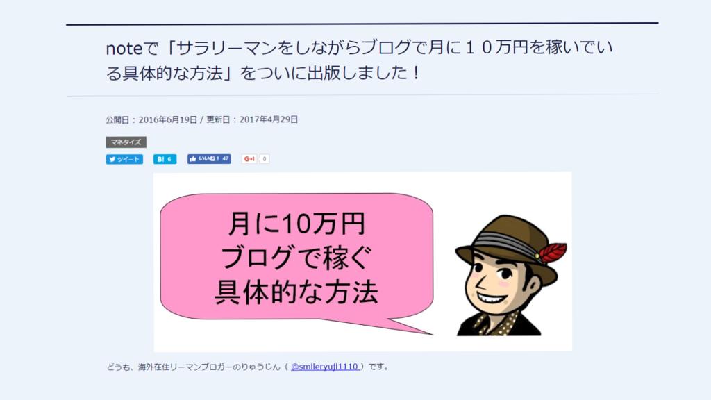 りゅうじんさん ブログ コンサル