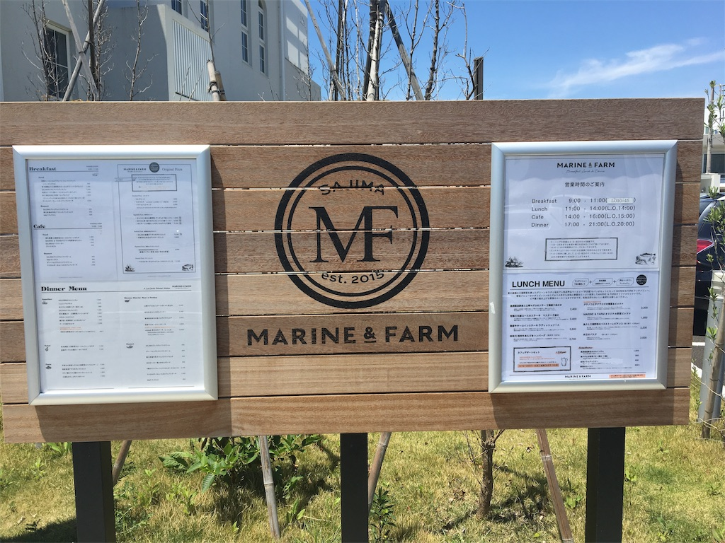湘南 佐島 Marine & Farm