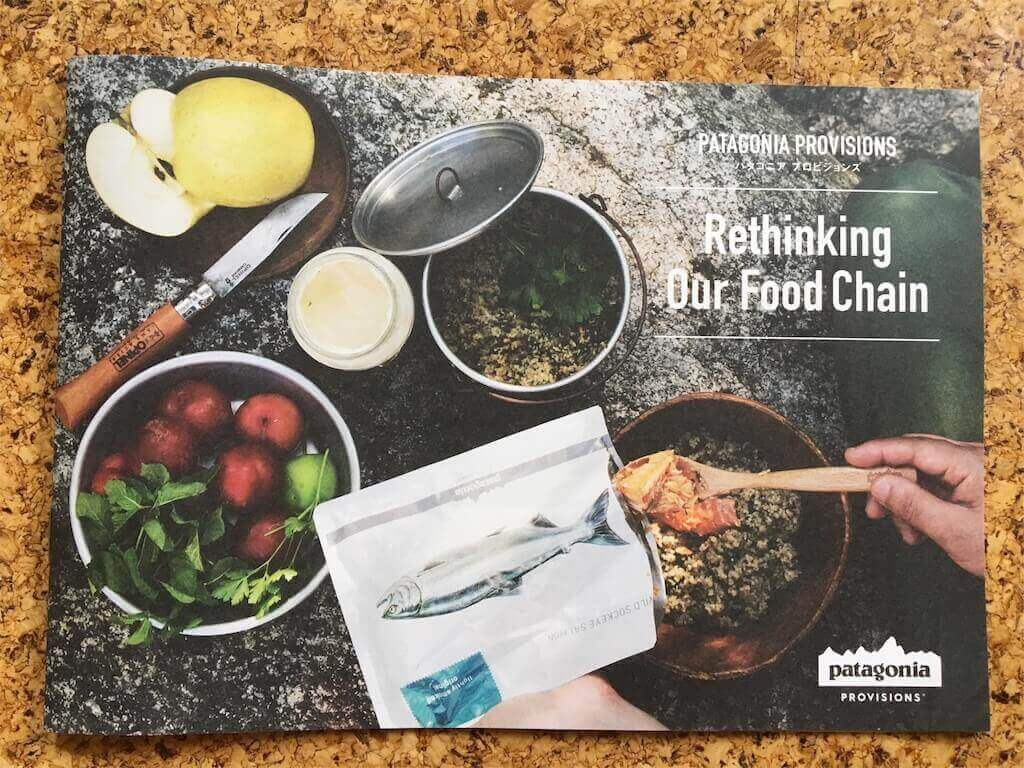 パタゴニア 食品 プロビジョン