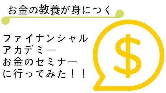ファイナンシャルアカデミー お金 セミナー 無料