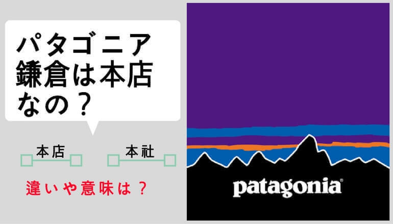 パタゴニア 日本 鎌倉 アメリカ 本店 本社