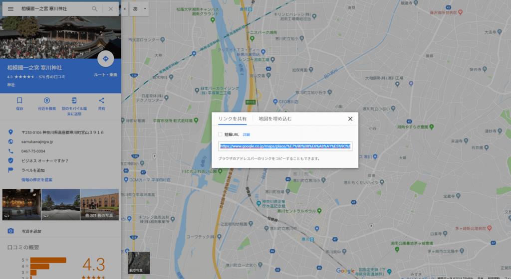 ブログ グーグルマップ 埋め込む