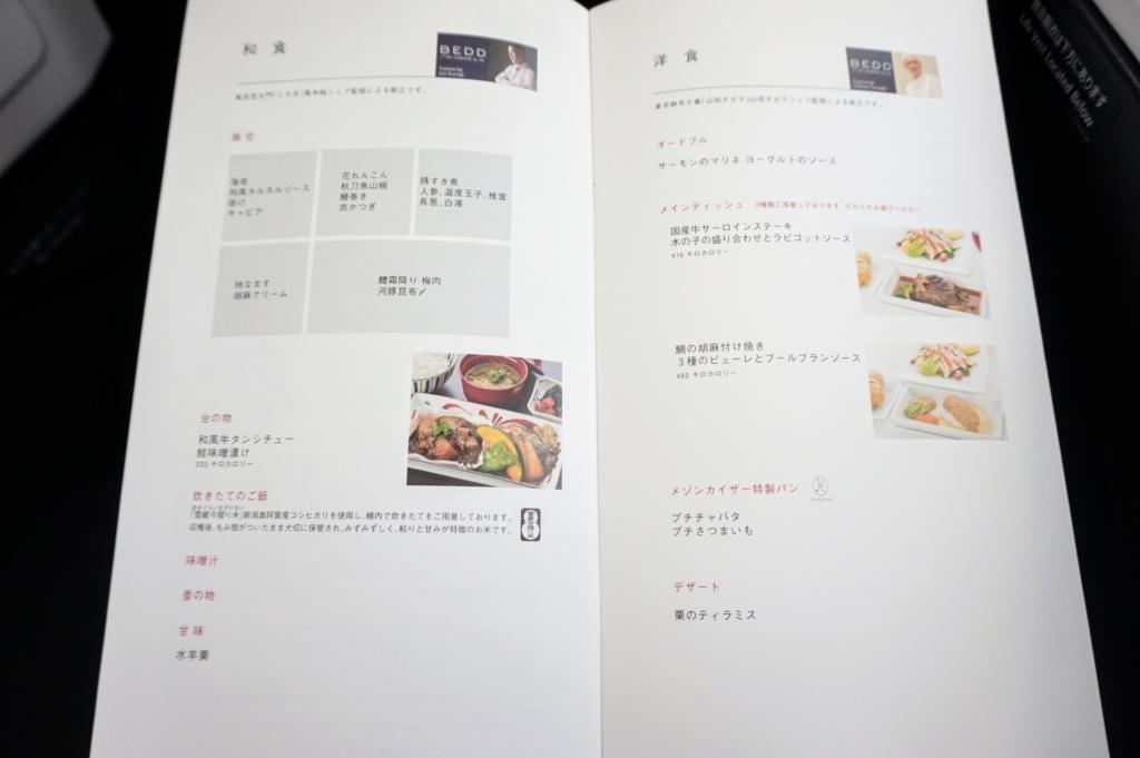 和食と洋食のどちらか選択が可能