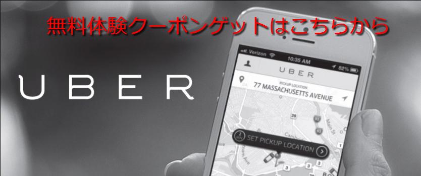 Uber紹介コード