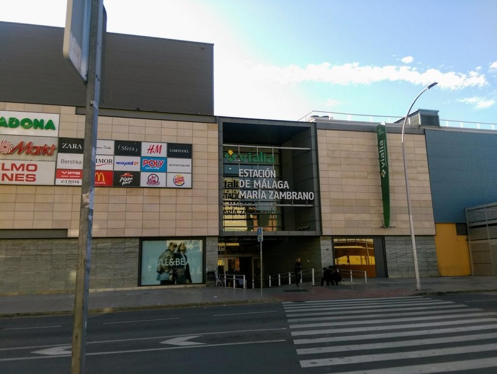マラガショッピングセンター
