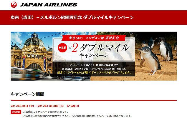 JAL メルボルン ダブルマイルキャンペーン