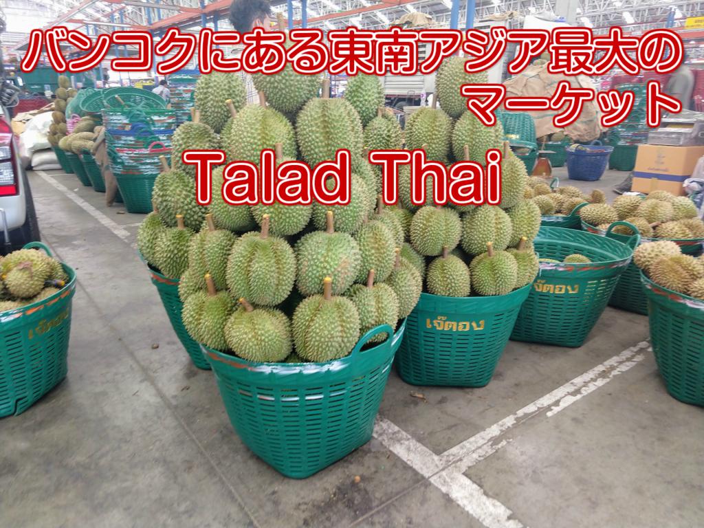 タイ 市場 安い