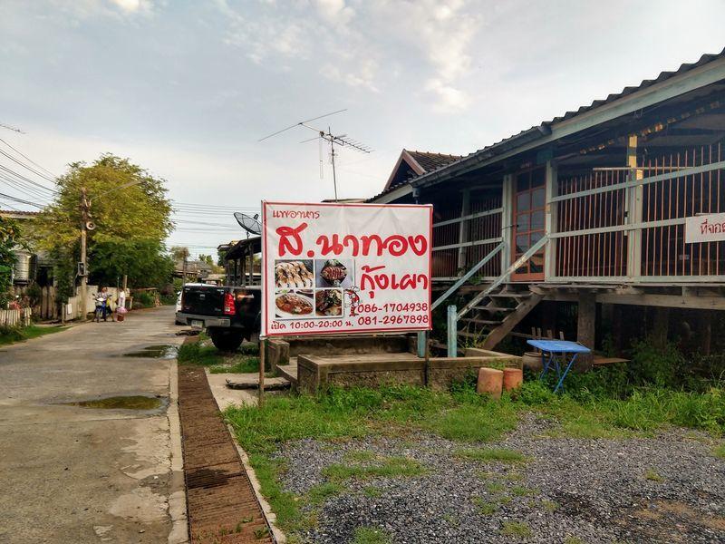 タイ エビ料理 専門店