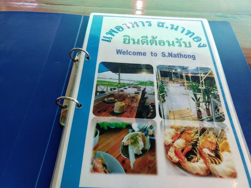 タイ料理 メニュー