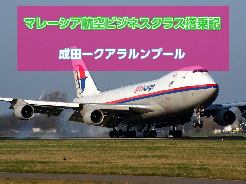 マレーシア航空 ビジネスクラス搭乗記