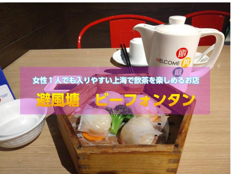 上海 飲茶 レストラン
