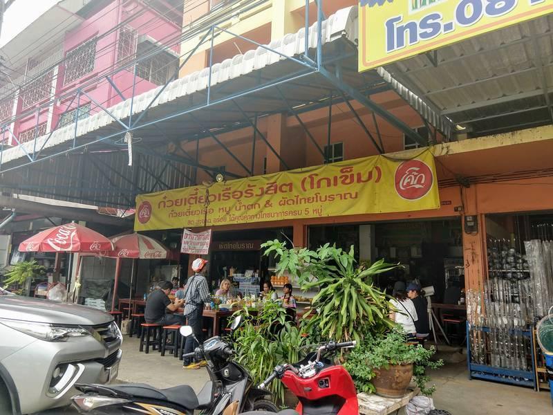 タイ パッタイ レストラン