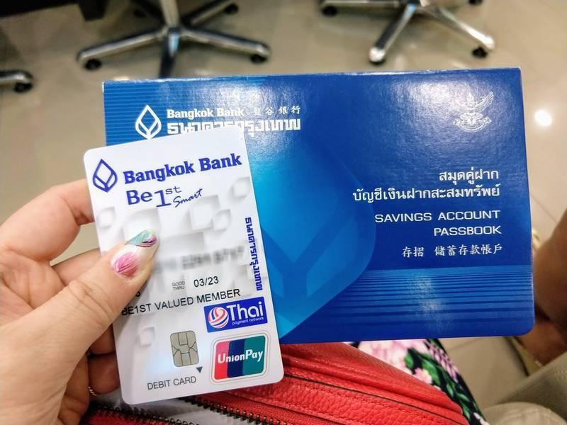 バンコク銀行 通帳 キャッシュカード