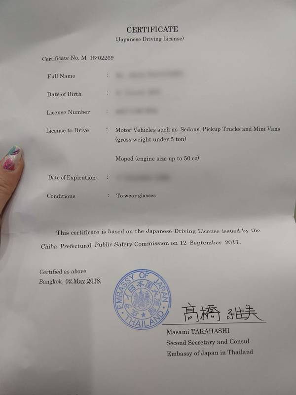 バンコク 在日本大使館 証明書