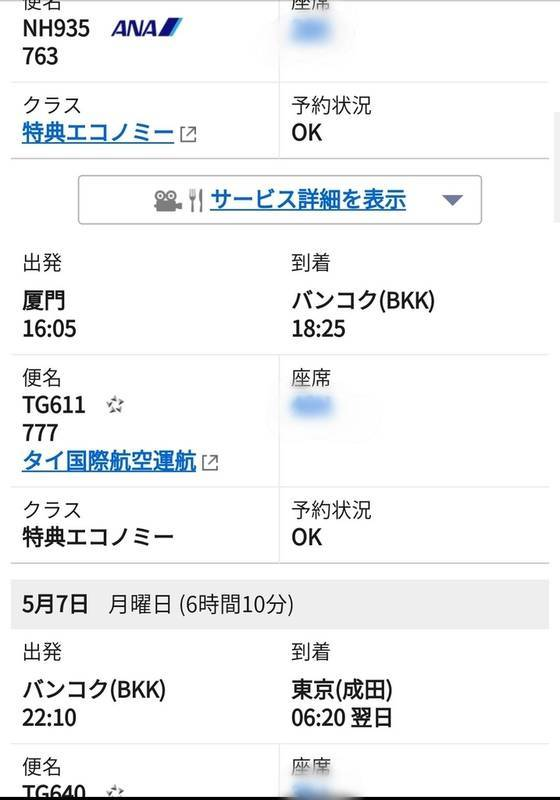 ANA 国際線 特典航空券