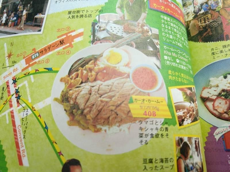 タイ料理 有名