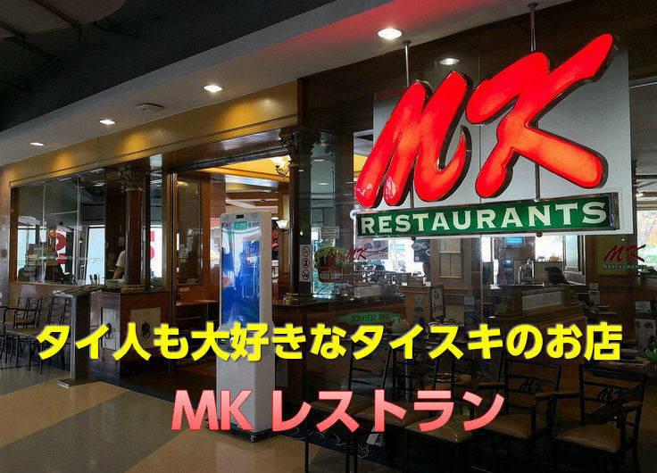 タイスキ MK
