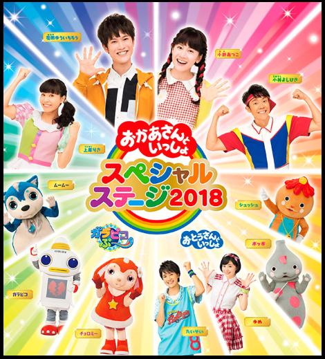 大阪おかあさんといっしょスペシャルステージ2018大阪公演が9月1日