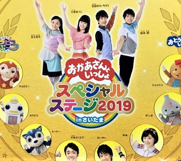 セトリ おかあさんといっしょスペシャルステージ が2019年9月23日