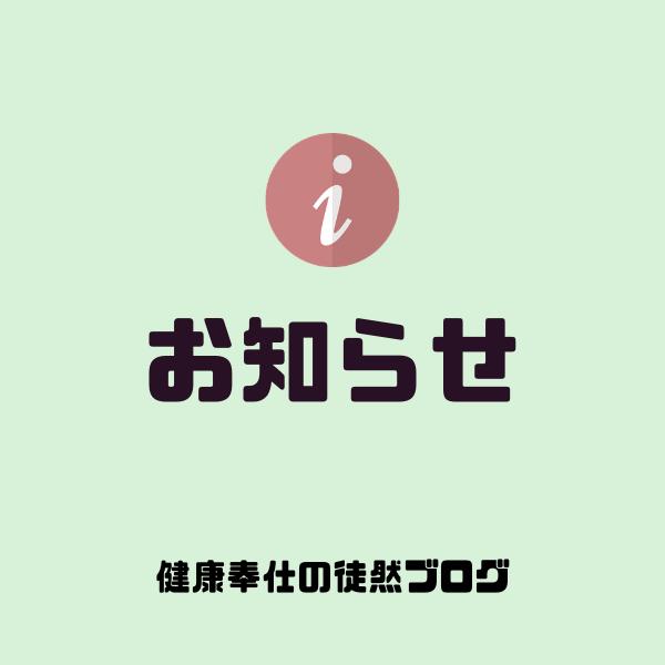 f:id:akafujinavi:20190108171019p:plain