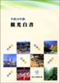 観光白書 平成19年版