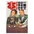 一冊で日本史と世界史をのみこむ本