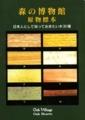 森の博物館 現物標本 -日本人として知っておきたい木30種- 表紙