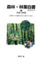 森林・林業白書(索引付) 平成16年度版