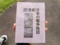 20世紀日本の戦争秘話