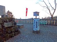 日本武尊の碑