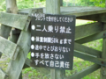 草津フォレストステージ