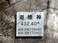 トンネルの名前が道陸神