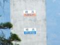 583メートル