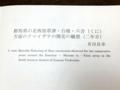 有田さんの笹レポート