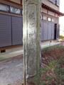 社務所の石柱碑