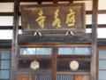 応永寺本堂