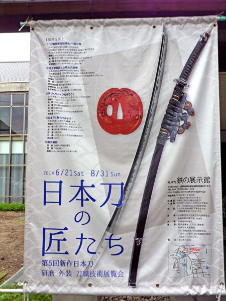 日本刀の匠たち