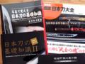 日本刀の専門書