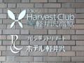 プレジデントリゾート軽井沢